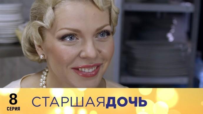 Старшая дочь | 8 серия | Русский сериал