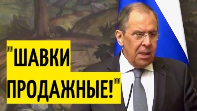 Срочно! Заявление Лаврова ШОКИРОВАЛО Украину и Прибалтику!