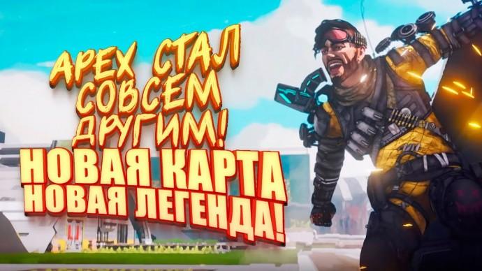 НОВАЯ КАРТА И НОВАЯ ЛЕГЕНДА! - СЕДЬМОЙ СЕЗОН В Apex Legends