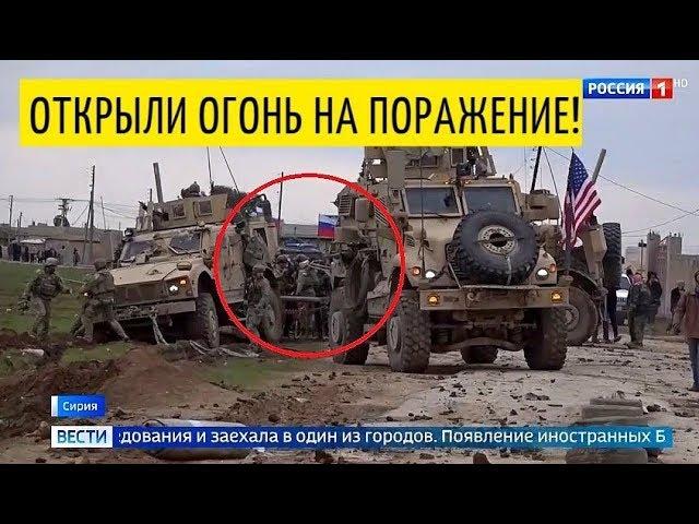Срочно! Российские военные ПРЕСЕКЛИ КОНФЛИКТ между солдатами США и жителями Сирии
