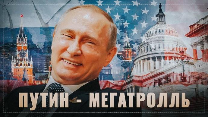 Путин - мегатролль! Такой ответ - метко и обидно
