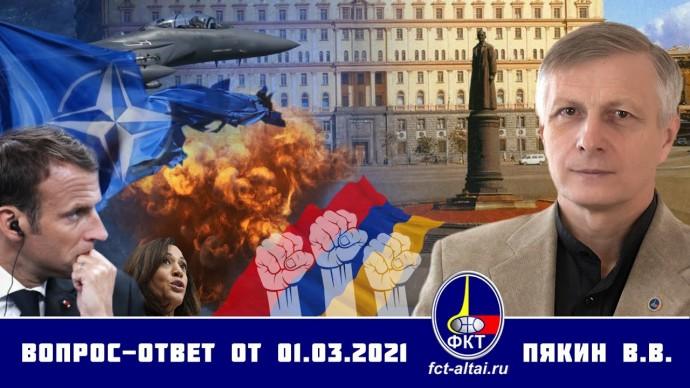 Валерий Пякин. Вопрос-Ответ от 1 марта 2021 г.