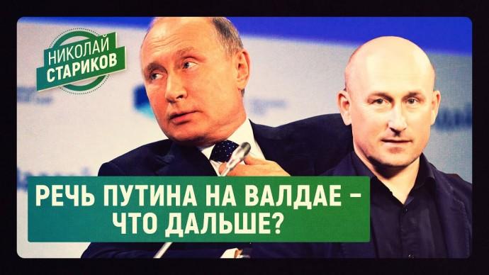 Речь Путина на Валдае – что дальше? (Николай Стариков)
