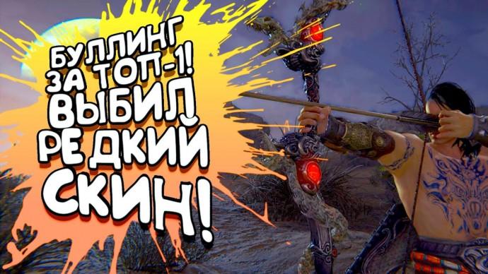 БУЛЛИНГ ЗА ТОП-1! - ВЫБИЛ РЕДКИЙ СКИН В Naraka Bladepoint