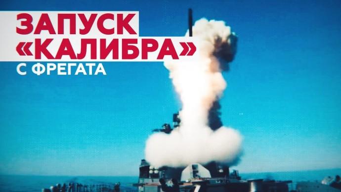 Фрегат «Маршал Шапошников» впервые выполнил пуск ракеты «Калибр» — видео