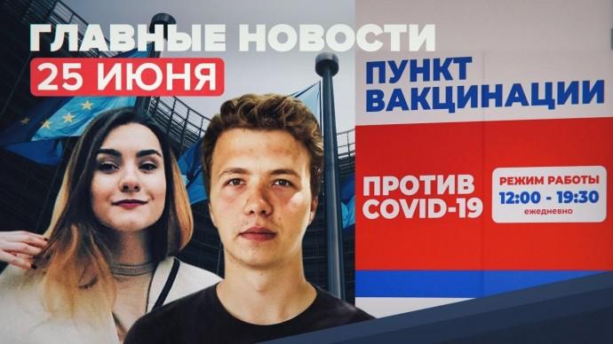 Новости дня — 25 июня: отказ ЕС от саммита с Россией,перевод Сапеги и Протасевича под домашний арест