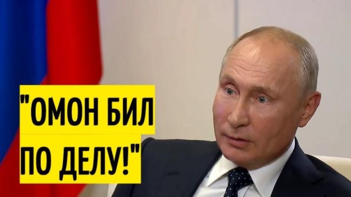 Срочно! Путин ВПЕРВЫЕ о событиях происходящие в Белоруссии!