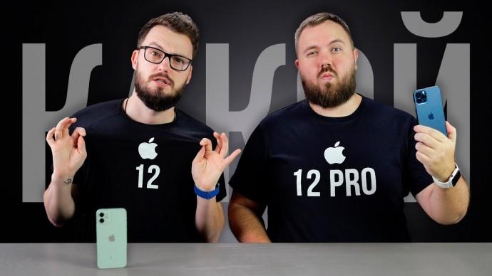 Великое противостояние: iPhone 12 versus iPhone 12 Pro