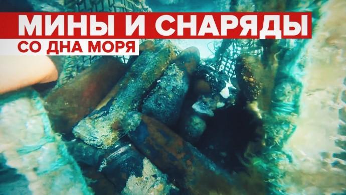 Почти 250 взрывоопасных предметов: в Крыму подняли со дна моря снаряды и мины времён ВОВ