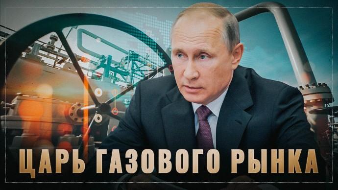 Царь газового рынка. Цена на газ теперь зависит от словесных интервенций Путина
