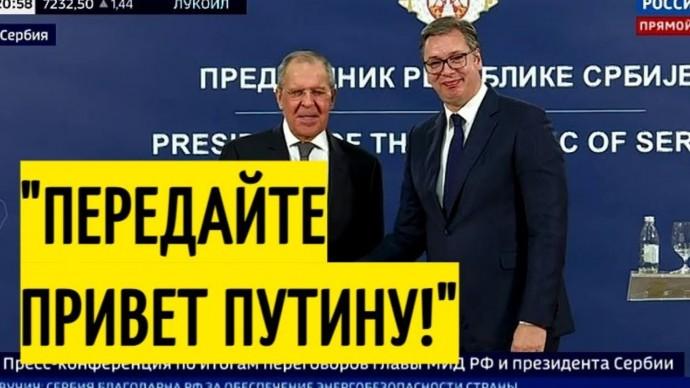 Срочно! Первые ЗАЯВЛЕНИЯ со встречи Лаврова и президента Сербии!