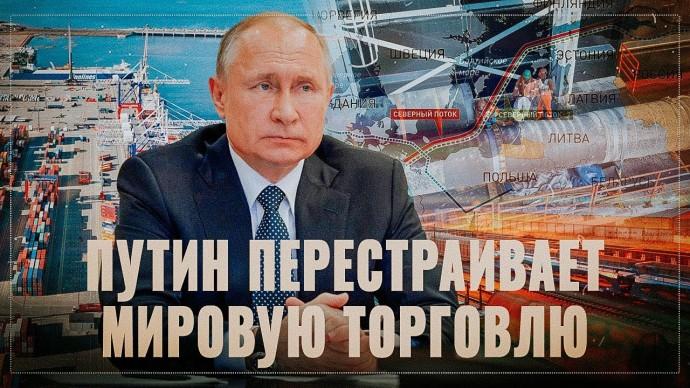 Торговая петля Путина. Труба, вода и железная дорога