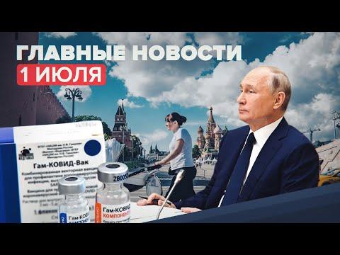 Новости дня 1 июля: ревакцинация от коронавируса, предотвращение терактов в Москве и Астрахани