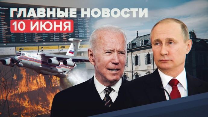 Новости дня — 10 июня: предстоящая встреча Путина и Байдена, открытие границ, штраф FB и Telegram