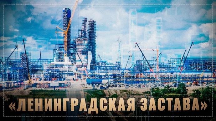 """«Ленинградская застава». """"Газпром"""" заключил крупнейший в своей истории контракт"""