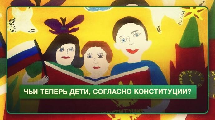 Чьи теперь дети, согласно конституции? (Кук)