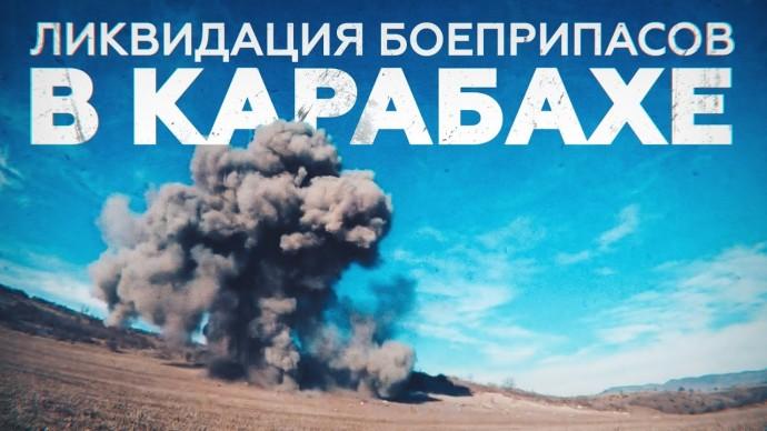 Работы по разминированию в Нагорном Карабахе — видео
