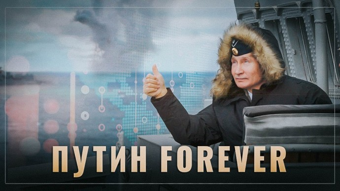 Предвоенное время. Путин forever