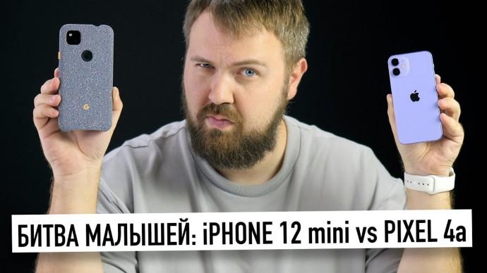 Битва малышей: iPhone 12 mini VS Pixel 4a