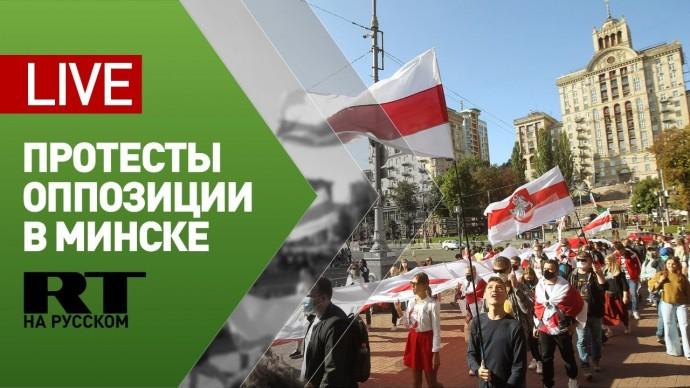 В Минске проходит акция протеста оппозиции — LIVE