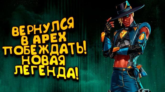 ВЕРНУЛСЯ В APEX LEGENDS ЗА ТОП-1! - НОВОЕ ОРУЖИЕ И СЕЗОН!