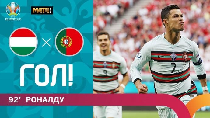 15.06.2021 Венгрия – Португалия. Гол Криштиану Роналду. ЕВРО-2020