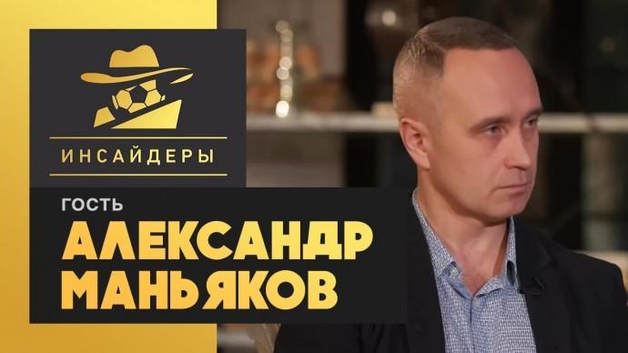 «Инсайдеры». Александр Маньяков. Выпуск от 23.11.2019