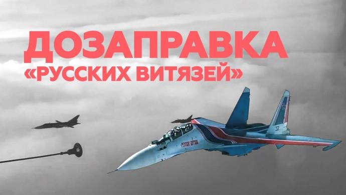Дозаправка «Русских витязей» в небе над Липецком — видео