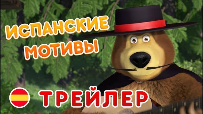 Маша и Медведь - Новый сезон