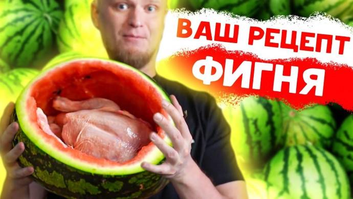 Курица в арбузе. Ваш рецепт - Г@ВНО!