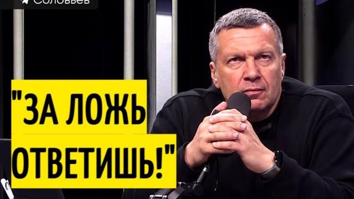 Соловьев ОТВЕТИЛ на обвинения Максима Шевченко!