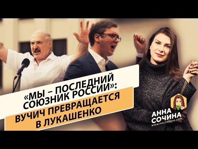 """В рядах """"последних союзников России"""" пополнение (Анна Сочина)"""