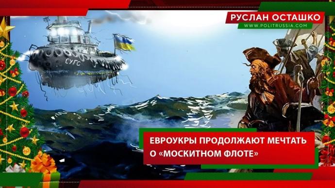 """Евроукры """"богатеют думкой"""" о москитном флоте (Руслан Осташко. Итоги Года)"""