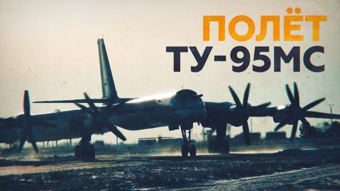 Российские ракетоносцы Ту-95МС выполнили полёт над Японским морем и Тихим океаном — видео