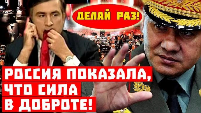 Шойгу объяснил, как правильно! Россия показала, что сила в доброте!