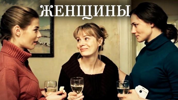 Женщины. 3 и 4 серии. Мелодрама @Русские сериалы