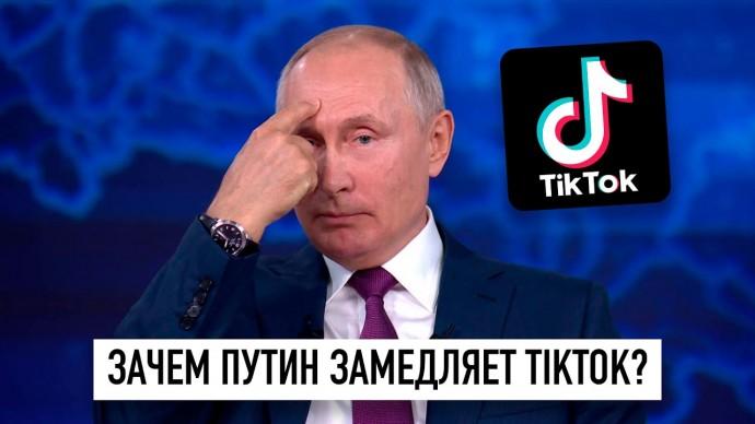 Путин замедляет TikTok или когда заблокируют YouTube?