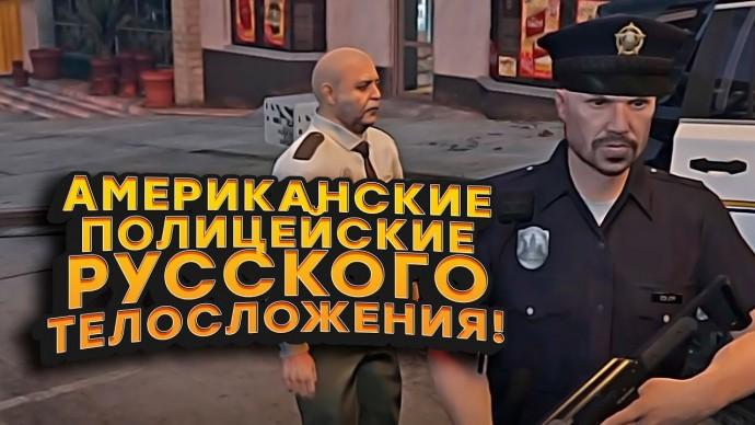 АМЕРИКАНСКИЕ ПОЛИЦЕЙСКИЕ РУССКОГО ТЕЛОСЛОЖЕНИЯ! - GTA 5: Roleplay