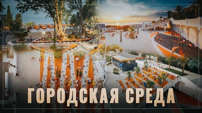 Государственники усиливают влияние! Благоустройство общественных пространств России