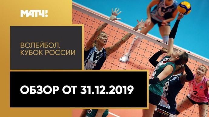 «Волейбол. Кубок России». Обзор от 31.12.2019