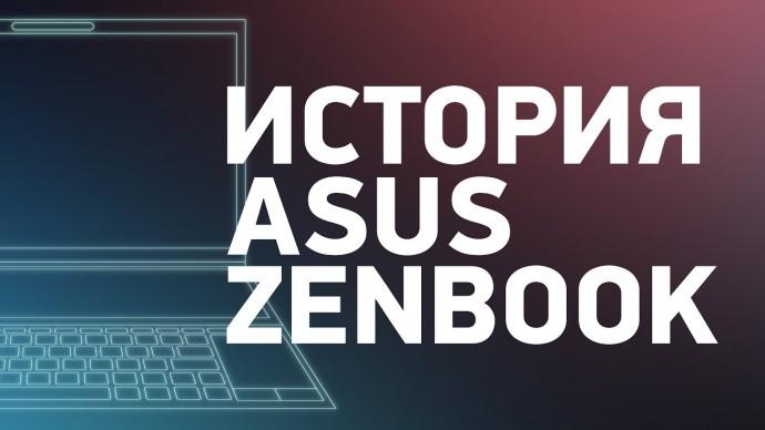 История бренда: ASUS / ZenBook — как всё менялось 10 лет?