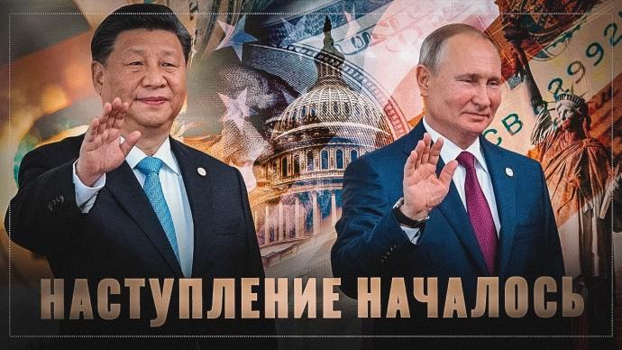 Второй фронт против США. Китай объявил войну доллару
