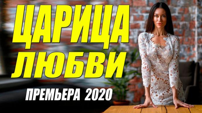 Крестный фильм 2020 - ЦАРИЦА ЛЮБВИ - Русские мелодрамі 2020 новинки HD 1080P