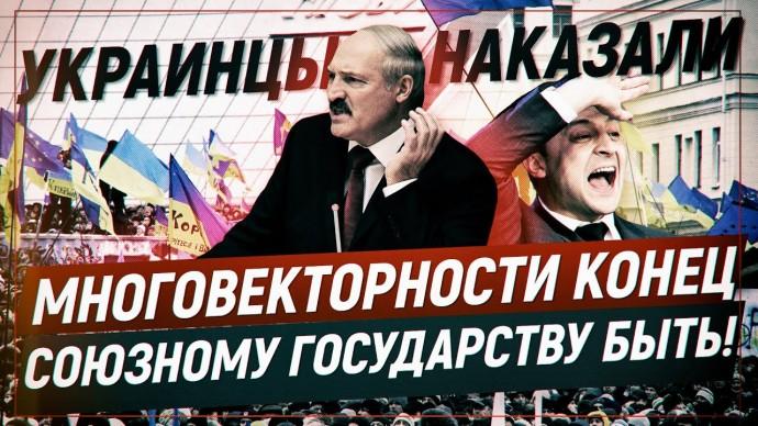 Украинцы наказали Лукашенко. Многовекторности конец. Союзному государству быть (Романов Роман)