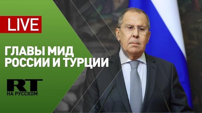 Лавров проводит пресс-конференцию с министром иностранных дел Турции