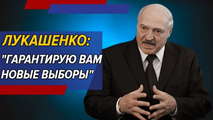 Лукашенко: «Вот я посмотрю, как немцы потребуют от американцев провести новые выборы»
