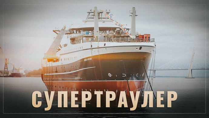 Cупертраулер: В России построили одно из самых современных рыбопромысловых судов в мире
