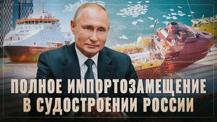 Полное импортозамещение в судостроении России. Такого еще не было в истории