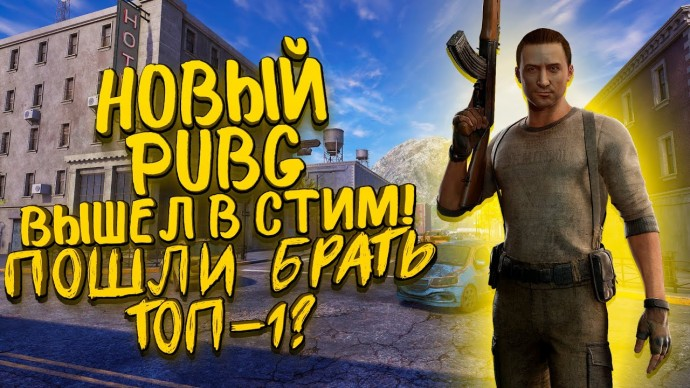 НОВЫЙ PUBG ВЫШЕЛ В STEAM! - ПОШЛИ В ТОП-1? - ANAREA