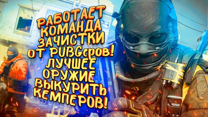КОМАНДА ЗАЧИСТКИ ОТ ИГРОКОВ PUBG! - ЛУЧШЕЕ ОРУЖИЕ! - ВЫКУРИВАЕМ КЕМПЕРОВ В Call of Duty: Warzone